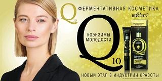 Коэнзимы Молодости Q10. Ферментативная косметика