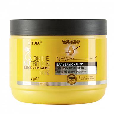 Бальзам-сияние Масло арганы+жидкий шелк для всех типов волос