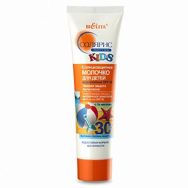 Солнцезащитное молочко для детей водостойкое SPF30. Нежная защита. Анти-песок