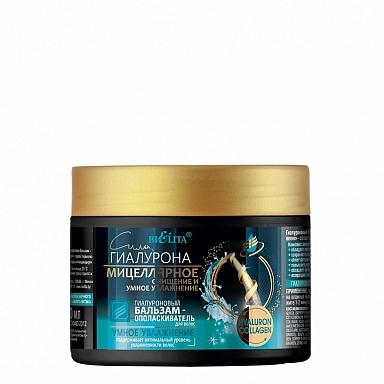 Гиалуроновый бальзам-ополаскиватель для волос Умное увлажнение