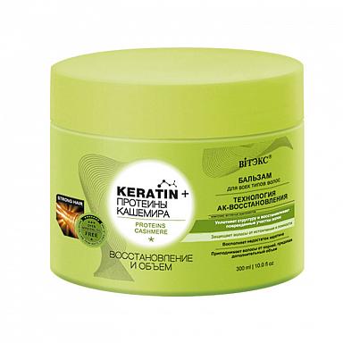 Keratin+протеины кашемира БАЛЬЗАМ Восстановление и объем
