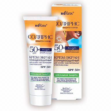 Крем-экран солнцезащитный для особо чувствительных участков кожи SPF 50+