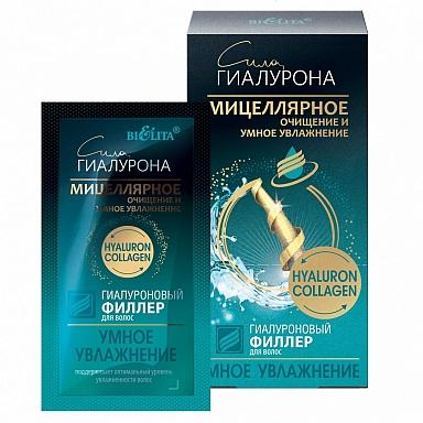 Гиалуроновый филлер для волос Умное Увлажнение