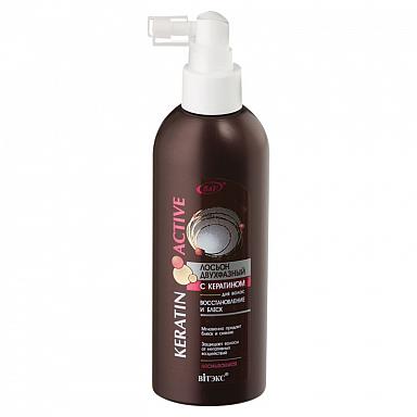 Лосьон ДВУХФАЗНЫЙ с кератином для волос восстановление и блеск несмываемый