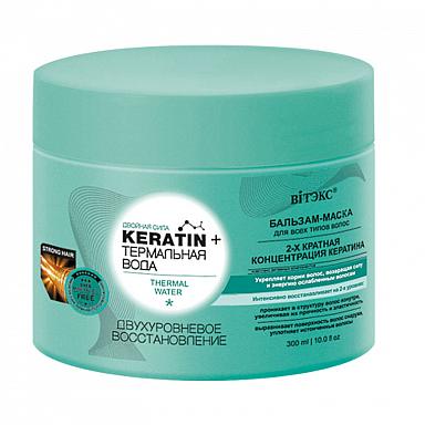 Keratin+термальная вода БАЛЬЗАМ-МАСКА Двухуровневое восстановление