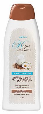 Шампунь-крем с натуральным кондиционером Козье молоко