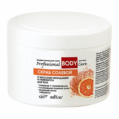 СКРАБ СОЛЕВОЙ с маслами макадамии и грейпфрута для тела