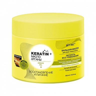 Keratin+масло Арганы Бальзам-Масло Восстановление и питание