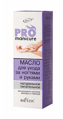 Масло для ухода за ногтями и руками натуральное питательное виноградная косточка, авокадо и лаванда