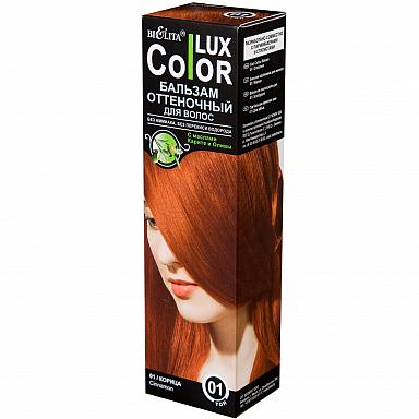 """Оттеночный бальзам для волос """"COLOR LUX"""" тон 01"""