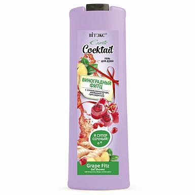 Гель для душа Виноградный фитц с соком винограда, имбирем и гренадином
