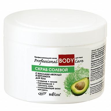 СКРАБ СОЛЕВОЙ с маслами авокадо и бергамота для тела