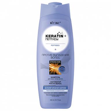 Keratin+Пептиды ШАМПУНЬ для всех типов волос Против выпадения волос