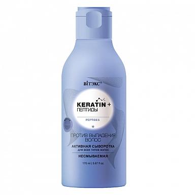 Keratin+пептиды Активная сыворотка Против выпадения волос несмываемая