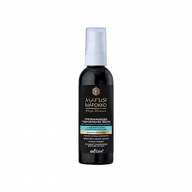 Гидрофильное масло для умывания и снятия макияжа с маслами сезама и косточек винограда
