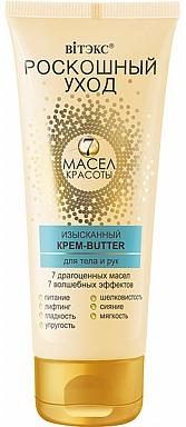 Изысканный Крем-butter для тела и рук