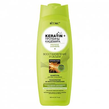 Keratin+протеины Кашемира шампунь для всех типов волос Восстановление и объем