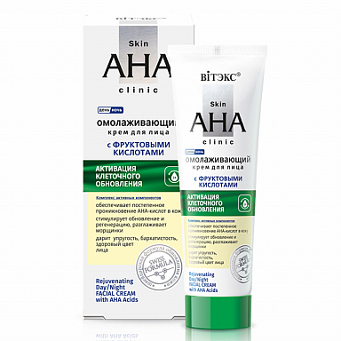Омолаживающий крем для лица с аминокислотами