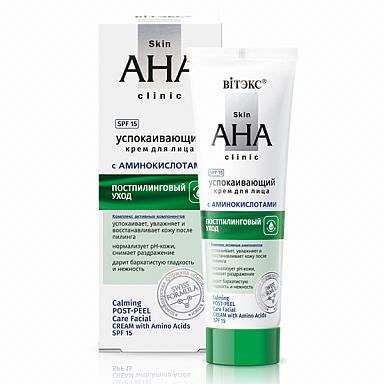 Успокаивающий крем для лица с аминокислотамипостпилинговый уход