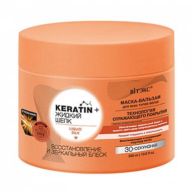 Keratin+жидкий Шелк МАСКА-БАЛЬЗАМ для волос Восстановление и Зеркальный блеск