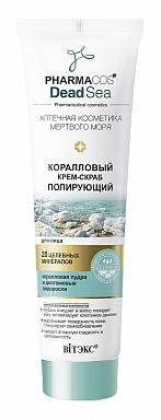 Коралловый КРЕМ-СКРАБ полирующий для лица