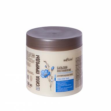 Бальзам-восстановление с маслом льна и с антистатическим эффектом